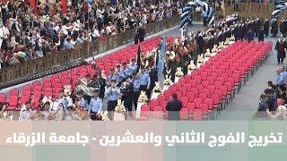 تخريج الفوج الثاني والعشرين - جامعة الزرقاء