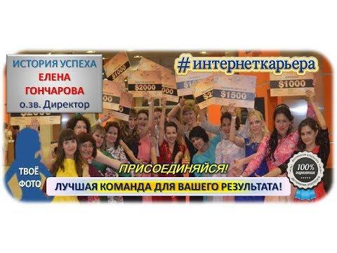История Успеха.Открыто звание Директор (!)  Гончарова Елена
