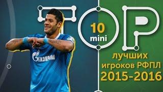 Мини-ТОП-10 лучших игроков РФПЛ сезона 2015-2016 года