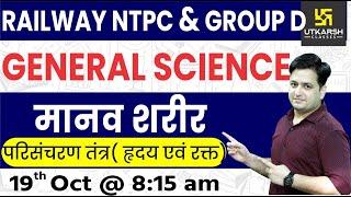 Human body #7 | General Science | Railway NTPC & Group D Special | By Prakash Sir |