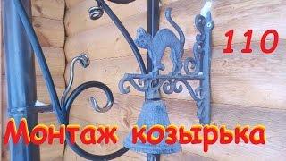 110 Стандартный монтаж козырька АнтиковкА 9
