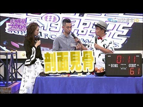 2016.05.16小明星大跟班完整版 高手在民間-菜市場篇
