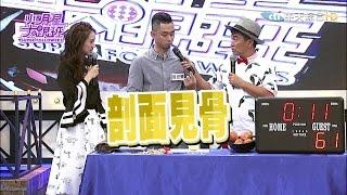 2016.05.16小明星大跟班完整版 高手在民間-菜市場篇 thumbnail