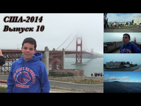 США-2014. Мост Golden Gate