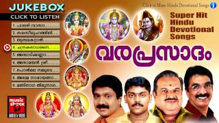 Hindu Devotional Songs Malayalam | Varaprasadam | Jayachandran,Unni Menon,G Venugopal