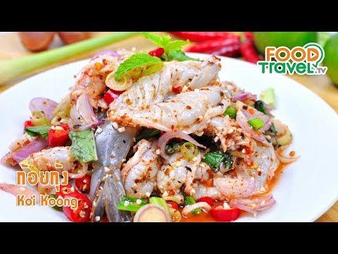 ก้อยกุ้ง | FoodTravel ทำอาหาร - วันที่ 31 Jul 2019