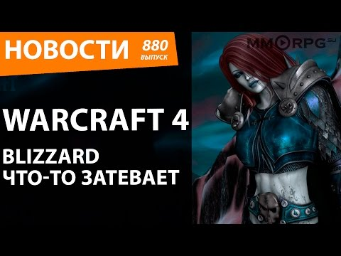 Скачать WarCraft 3 Frozen Throne 124, 125, 126