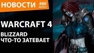 Warcraft 4. Blizzard что-то затевает. Новости