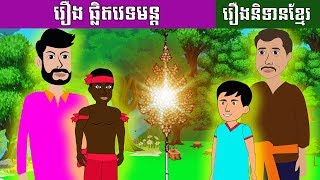 រឿងនិទានខ្មែរ   រឿង ផ្លិតវេទមន្ត   Nitean Koma, Khmer Cartoon, Khmer Tokata Full HD 2019