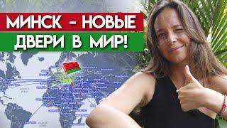 Коронавирус не помеха Путешествовать можно Может ли Минск заменить Стамбул