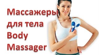 Массажеры для тела Body Massager Скульптор | Relax Max Релакс макс