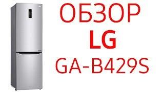 Холодильник LG GA-B429SAQZ, GA-B429SEQZ, GA-B429SQQZ, GA-B429SMQZ
