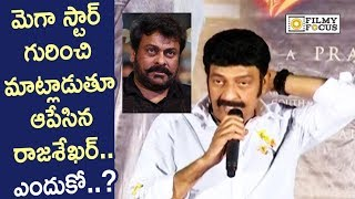 Rajasekhar Suddenly Stops while talking about Chiranjeevi @Kalki Trailer Launch - Filmyfocus.com