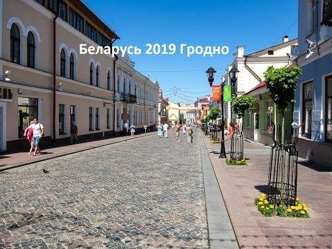 Гродно. 🇧🇾 Беларусь 2019.
