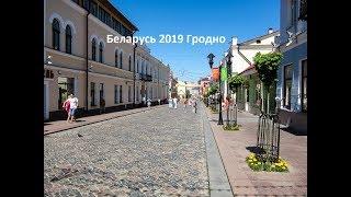 Гродно.    Беларусь 2019.