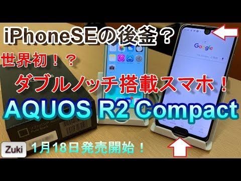 【開封】世界初!?ダブルノッチ搭載スマートフォン AQUOS R2 Compactは、iPhoneSEの後釜になれるのか!?