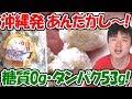 【糖質制限】低糖質高たんぱく!!沖縄発のサクサクスナックあんだかしーがうますぎる!!