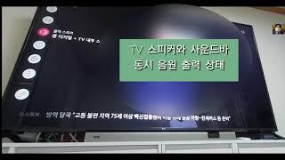 LG TV와 샤오미 사운드바 BInNIFA 사용기