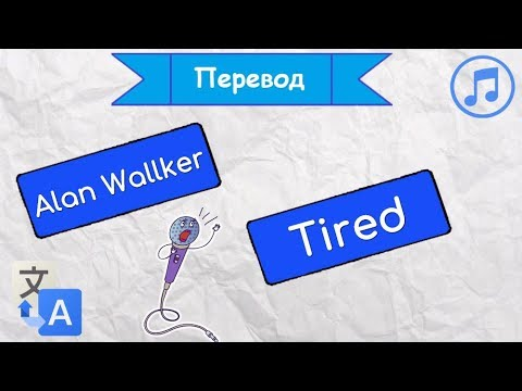 Перевод песни Alan Wallker (feat Gavin James) - Tired на русский язык