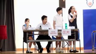保良局主辦 第二屆全港小學校際辯論賽八強(四)