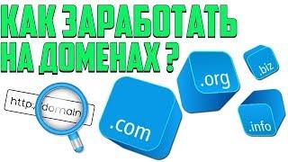Заработок на доменах - Без вложений!