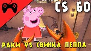 РАКИ VS СВИНКА ПЕППА CS GO FUNNY MOMENTS 1