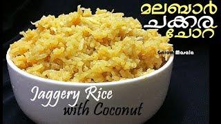 മലബാർ ചക്കര ചോറ് Malabar Chakkara Choru / Healthy Sweet Rice Using Coconut and Jaggery;