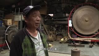 2019 - 傳響 - 林午銅鑼影片縮圖