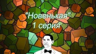 """Сериал """"Новенькая"""" 1 СЕРИЯ"""