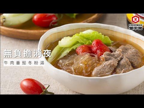 【龜甲萬】牛肉番茄冬粉湯,無負擔消夜料理