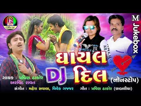 Dj Gayal Dil   Pravin Thakor, Arvind Ravat   Gujarati Romentic Song 2018