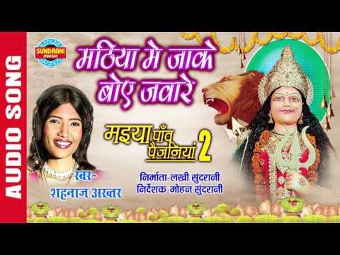 MATHIYA MAI JAKE BOYE JAWARE - मठिया में जाके बोये जवारे - SHAHNAZ AKHTAR - Ajaz Khan - Lord Durga