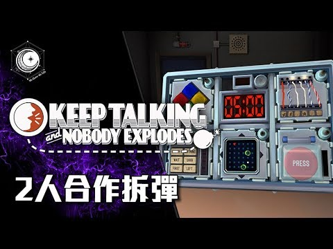 [Steam] 2人合作拆彈 Keep Talking and Nobody Explodes