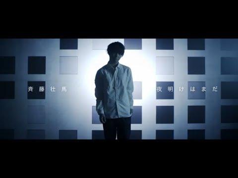 斉藤壮馬 『夜明けはまだ』(Music Clip Short Ver.)