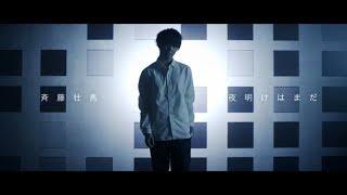 斉藤壮馬 - 夜明けはまだ