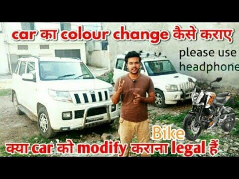 car modification , colour change and repaint is legal or illegal in India | same rules for bike