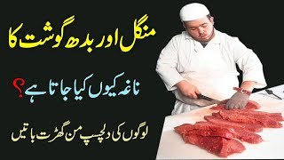 Benefits of Meat (Flesh) || Why Butchers do not sale meat on Tuesday & Wednesday In Urdu/Hindi