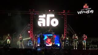 DJ Tear&MC Oatawa(กุมภัณฑ์) - LEOรวมพลคนมันส์สาด