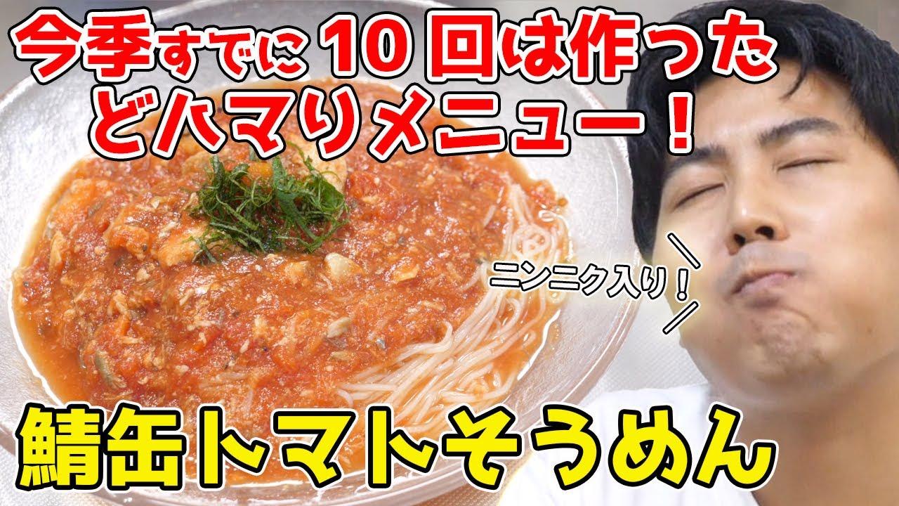 【5分で作れる】『鯖缶トマトそうめん』がガチでウマい!