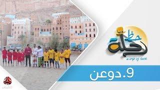 برنامج رحلة حظ | الحلقة 9 - دوعن حضرموت  | تقديم خالد الجبري | يمن شباب