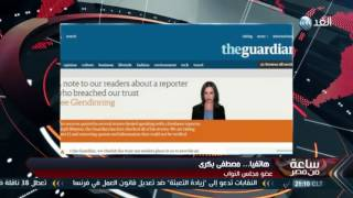 """بكري: """"الجارديان"""" تخدم مصالح قطر"""