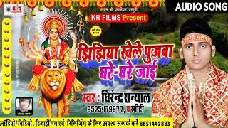 आ गया 2018 का  #सुपरहिट भोजपुरी #गीत Jhijhiya Khele #Pujwa Ghare Ghare Jai    Dhirendra Sanyal   