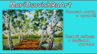 Как нарисовать летний пейзаж с березами гуашью видео урок рисования#МарияУсович