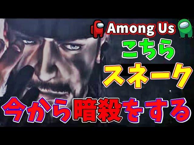 【神回】Among Us史上最速キル!!!無双して7キル完全勝利【AmongUs / 宇宙人狼】