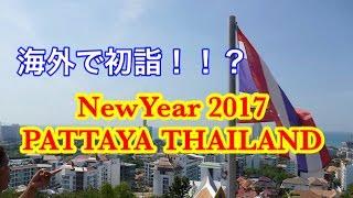 【海外旅行】運気上々♪海外で元旦に初詣に行ってみた!in タイ・パタヤ NewYear 2017 Pattaya Thailand  SONY FDR-X3000  PILOTFLY ACTION-1