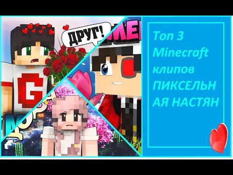 Топ 3 Minecraft клипов ПИКСЕЛЬНАЯ НАСТЯН
