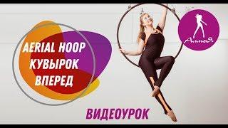 """Видеоуроки. Воздушное кольцо (Aerial Hoop) - кувырок вперед (Школа танцев """"Алмея"""")"""