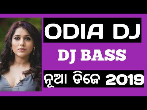 New Odia Nonstop Dj Remix Songs 2019 |Odia High Quality Dj Songs 2019