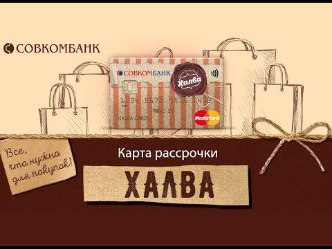 Кредитная карта «Почтовый Экспресс» Visa Classic от Почта