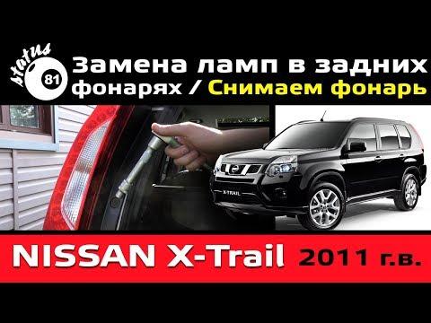Снимаем задний фонарь Nissan X-Trail Т31 / Ниссан Х Трейл замена лампочек